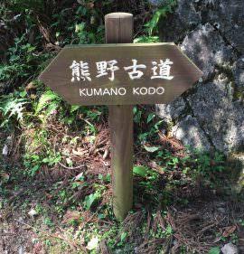 Kumano Kodo Sign