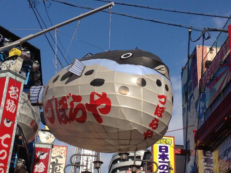 Fugu Sign